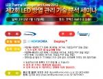 아이티컨퍼런스(대표 김홍덕)는 오는 2012년 1월 12일(목) 코엑스 홀 E-2에서 '제 2회 LED 방열 관리 기술 분석 및 전망 세미나'를 개최한다.