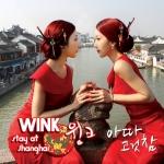 [인우프로덕션]윙크(WINK) - 아따 고것 참