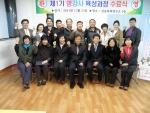 성공자치연구소 명강사 육성과정을 이수한 졸업생 18명이 처음으로 배출됐다.
