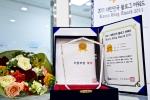 하이트진로의 공식 블로그 '비어투데이(www.beer2day.com)'가 지난 20일 2011 대한민국 블로그 어워드에서 기업 블로그 부문 대상을 수상했다.