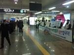 반월당역 대시민 캠페인(12.26일)
