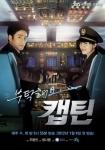 SBS 방영드라마 -부탁해요캡틴 포스터 (사진제공: 이비즈런)