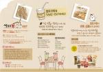 우리나라 최초 쌀 문화공간 '쌀토리랑' 문 열어