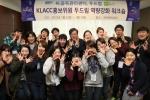 강원랜드중독관리센터(KLACC), 대학생 홍보위원 역량강화 워크숍 개최