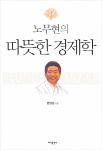 변양균 지음, <노무현의 따뜻한 경제학>, 334쪽, 13800원, 바다출판사
