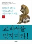 '교과서를 믿지 마라!'에서는 초등학교 교과서의 문제점을 세세히 짚어 주고, 부모가 참고할 만한 교과별 가이드를 수록하고 있다.