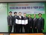 2월 1일 오후 2시 삼성성 무역센터 10층에서, 신안산대학교와 한국HR서비스산업협회가 HR서비스매니저양성에 대한 산학협력을 체결했다. (사진제공: 한국HR서비스산업협회)