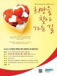 KL중독관리센터, 도박중독 회복을 위한 특강 개최