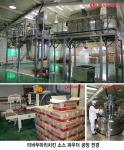 티바두마리치킨 소스 파우더 공장 전경