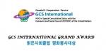 밝은사회클럽 세계평화봉사대상 선정위원회, '2012년 밝은사회클럽 평화봉사대상' 시상식 개최