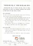 서울시 우수기업 나노카보나, '사랑의일터'와 1사1 결연 맺어