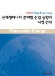 2012 신재생에너지 보고서 표지