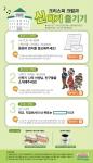 크리스피 크림 도넛, '크리스피 크림과 신학기 즐기기' SNS 이벤트 진행