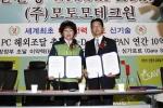 모토모테크원은 E-Detail JAPAN과 연간 10억달러 MOU협약을 체결했다.