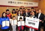 이날 행사에 참석한 기아차 이삼웅 사장(우측 세번째), 배재정 노조 지부장(우측 두번째), 한국사회복지협의회 차흥봉 회장(우측 첫번째)이 교통사고 유자녀 및 가족들과 사진 촬영을 하고 있다.