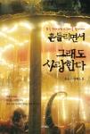 송동윤 감독 장편소설 - '흔들리면서 그래도 사랑한다'