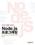 모던 웹을 위한 Node.js 프로그래밍 (사진제공: 한빛미디어)