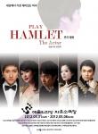 MJ컴퍼니 연극 햄릿 포스터