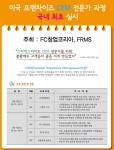 (주)FC창업코리아 FRMS(외식창업마케팅연구소) 공동주최 고객경험관리(CEM) 전문가 교육 안내 팜플렛
