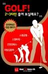 (주)수지기코리아 - 골프 이미지