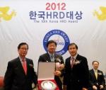 aSSIST(서울과학종합대학원, 총장 이남식)는 지난 14일, 삼성동 코엑스 컨퍼런스룸에서 개최된 '2012 한국HRD대상'에서 교육기관 부문 대상을 수상했다고 밝혔다.
