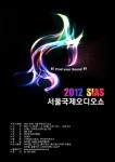 2012 SIAS 서울국제오디오쇼