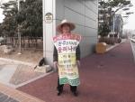 이틀째 시위중인 소방발전협의회 송인웅 고문
