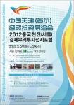 2012중국천진(서울)경제무역투자전시포럼 3.27~28