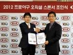기아자동차(주)는 27일 서울 압구정동 기아자동차 국내영업본부에서 서춘관 기아자동차 국내마케팅실장(왼쪽)과 양해영 KBO 사무총장(오른쪽)이 만나 2012 프로야구 공식 후원 조인식을 가졌다고 밝혔다.