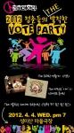 2012 청춘들의 THE 발랄한 VOTE PARTY 4월4일(수) 저녁7시 장소:성미산마을극장
