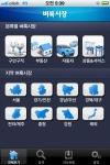 슈퍼우먼으로 만들어 주는 '주부 앱 5'