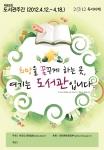 제48회 도서관주간 포스터 (사진제공: 한국도서관협회)