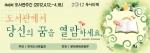 제48회 도서관주간 표어1 (사진제공: 한국도서관협회)
