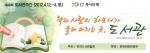 제48회 도서관주간 표어2 (사진제공: 한국도서관협회)