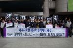 대구지하철 해고자 원직복직 촉구 기자회견 2012-4-3