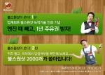 불스원 녹색인증기념 이벤트 진행 (사진제공: 불스원)