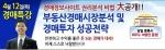매경KRPM에듀센터, 초보에서 경매고수까지 꼭 알아야 할 경매낙찰 노하우 공개