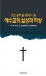 중견 시인이자 문학평론가인 이시환 씨가 집필한 '경전분석을 통한 예수교의 실상과 허상' 이란 책은, 성경의 그 비밀을 낱낱이 드러내어 보여주고 있다. (사진제공: 신세림출판사)