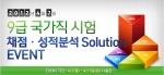 웅진패스원, 국가직 9급 시험 당일 '채점·성적 분석 서비스' 제공