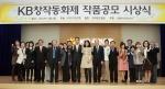 민병덕 은행장(앞줄 왼쪽 일곱번째)과 한국문인협회 정종명 이사장(앞줄 왼쪽 다섯번째)이 KB창작동화제 수상자들과 함께 기념촬영을 하고 있다. (사진제공: KB국민은행)