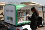 책을 싣고 달리는 '한강 열린책방' (사진제공: 서울특별시한강사업본부)