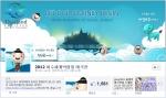 여수엑스포 태국관 공식 페이스북 화면 이미지