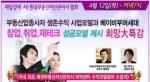 사단법인 한국부동산자산관리사협회에서는 '부동산업 종사자 생존수익모델과 베이비부머세대 창업, 취업, 재테크 희망大특강'을 4월 12일(목) 개최한다.