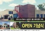 나노카보나는 4월 16일 경기도 남양주에 헬스케어센터 본부(HQ)를 오픈하고 오는 이달 18일(수) 오후 4시 기념식을 개최한다.