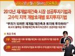 매경KRPM에듀센터에서는 오는 4월 20일(금) 2시에 논현2동주민센터에서 '고수익 토지 틈새 투자지역'에 대해 특강을 개최한다.