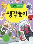 '구름빵 스티커북 생각놀이'의 표지. (사진제공: 한솔수북)