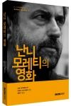 '난니모레티의 영화' 본북스
