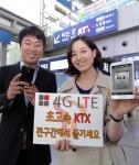 SK텔레콤(대표이사 사장 하성민, www.sktelecom.com)은 초고속 LTE 서비스를 KTX 전구간에 20일부터 순차적으로 제공한다. (사진제공: SK텔레콤)