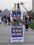 애국주의연대 회원이 18일 광화문 광장 이순신장군 동상앞에서 북한 로켓발사 규탄 릴레이 일인시위를 하고 있다. (사진제공: 애국주의연대)