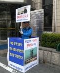 애국주의연대 최용호 대표가 북한 로켓발사를 옹호하고 국제사회의 제재를 반대한다는 통합진보당사 앞에서 규탄 일인시위를 하고 있다. (사진제공: 애국주의연대)
